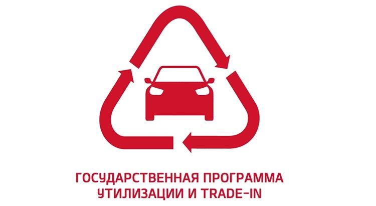 будет ли продлена программа утилизации автомобилей в 2016 году