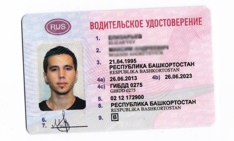 как выглядят водительские права России