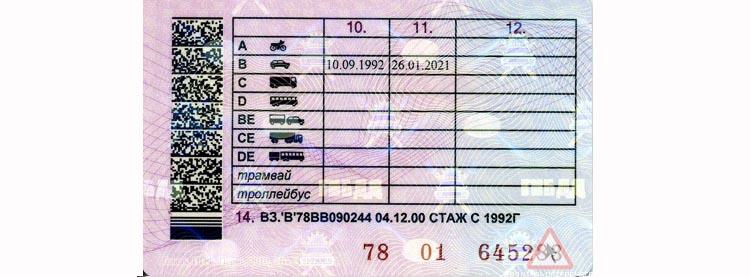 как выглядят водительские права России №2