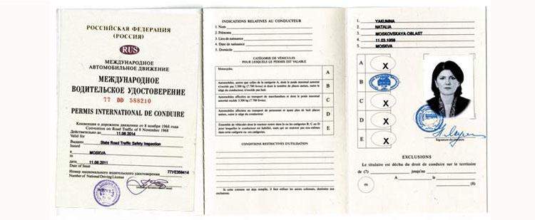 международные права водительские