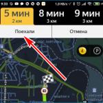 Knopka-poehali-Yandex