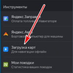 Zagruzka-kart-Yandex-3